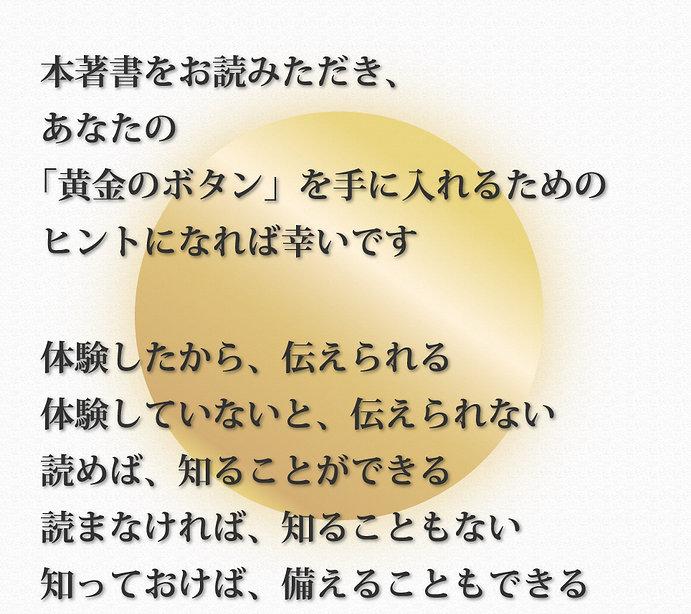 黄金のボタン