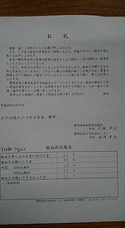 ジコサポ 日本赤十字社 献血