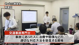 交通事故専門士(仙台放送)