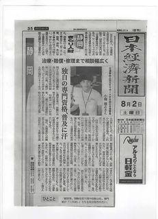 交通事故専門士日経新聞掲載