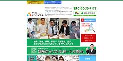 NPO法人ジコサポ日本ホームページ