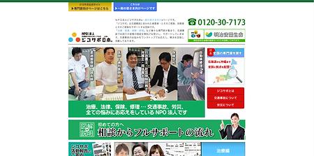 NPO法人ジコサポ日本一般の方向けHP
