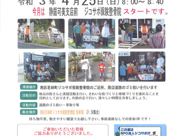 ボランティア大募集!! Npoジコサポ浜松主催 第58回 道路清掃活動