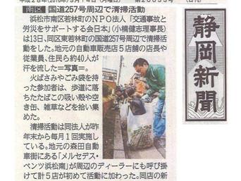 静岡新聞さんに道路清掃活動の様子が掲載されました