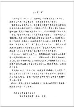 宮崎県議会議長 安藤 俊威