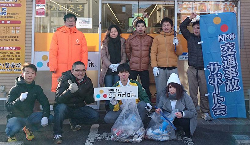 ジコサポ仙台 道路清掃活動