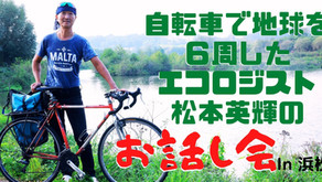 11月25日(木)に 自転車で地球6周したエコロジスト松本英揮さんのお話会 IN浜松 をジコサポで開催します。