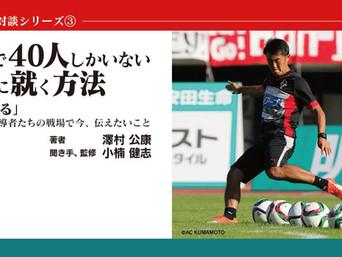 無料ダウンロード第2弾がはじまります:日本で40人しかいない職業に就く方法 ロアッソ熊本澤村公康・小楠健志