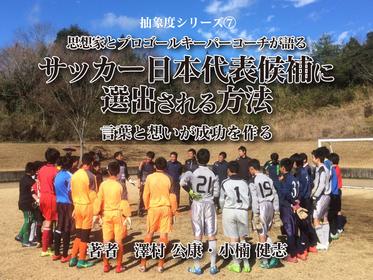 無料で五日間・新刊【サッカー日本代表候補に選出される方法】の電子書籍版を配信しています