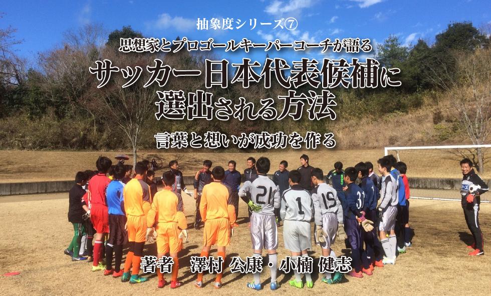 サッカー日本代表候補に選出される方法:澤村公康・小楠健志