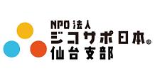 ジコサポ日本 仙台支部
