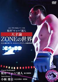 """桜井""""マッハ""""速人 天才論 ZONEの世界"""