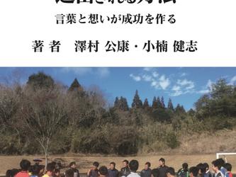 新刊:サッカー日本代表候補に選出される方法 澤村公康・小楠健志著