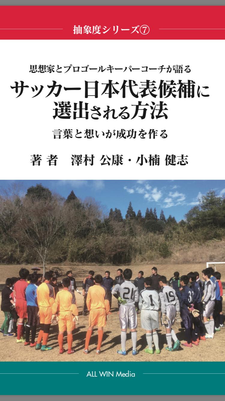 サッカー日本代表候補に選出される方法 澤村公康、小楠健志