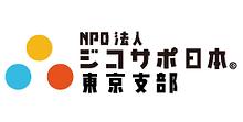 ジコサポ日本 東京支部