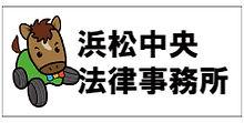 浜松中央法律事務所