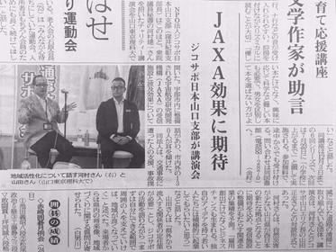 熊本地震復興支援チャリティートークライブ 【河村建一氏が語る日本の未来】が、宇部日報さんに、掲載頂きました。ジコサポ山口