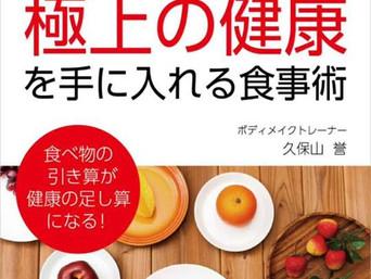 たった10個のルールで疲れ知らずの極上の健康を手に入れる食事術:久保山誉