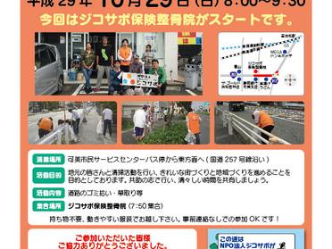 ジコサポの社会貢献活動「第23回 10月度道路清掃」