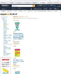 Amazon1位;幸せになる方法