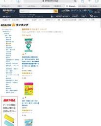 Amazon1位に;幸せになる方法