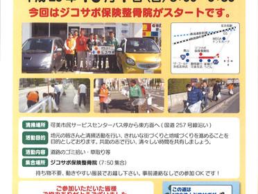 ジコサポの社会貢献活動「第22回 道路清掃活動」