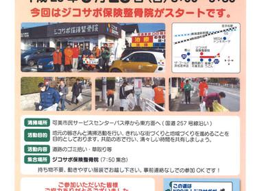 ジコサポの社会貢献活動「5月度道路清掃」