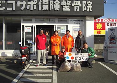 ジコサポ日本 浜松支部1月度清掃活動を行いました。