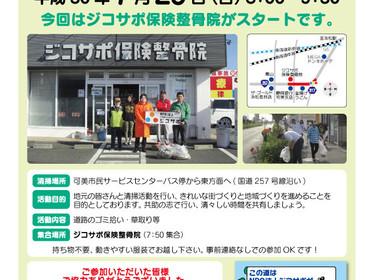 ジコサポ日本浜松支部7月度道路清掃活動のお知らせ