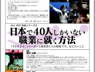 チラシ完成 日本で40人しかいない職業に就く方法 澤村公康
