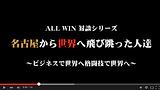 名古屋から世界へ飛び跳った人たち ALL WIN 対談シリーズ(1)