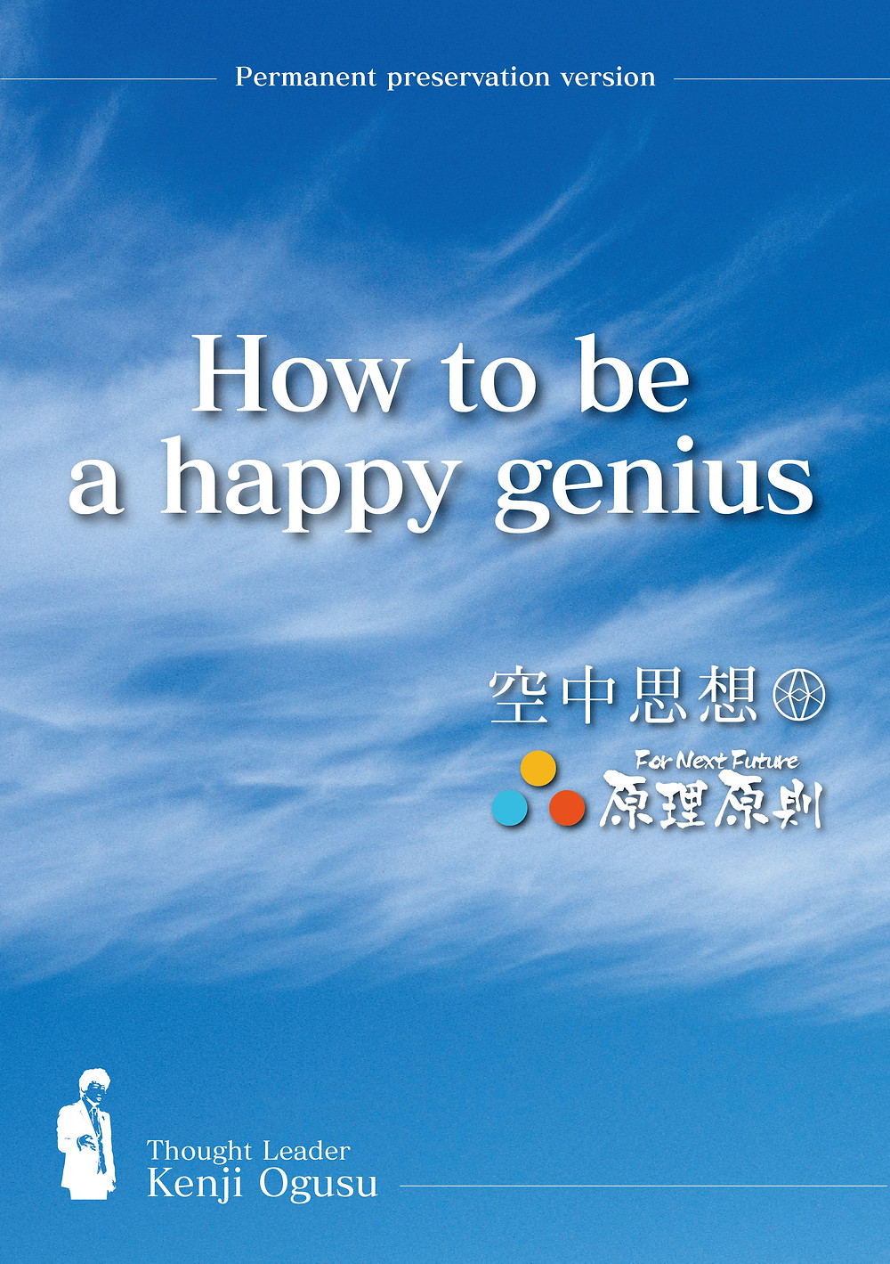 How to be a happy genius・幸せな天才になる方法