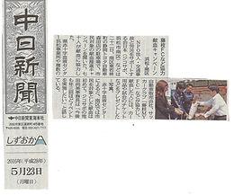 日本赤十字社 ジコサポ 献血 中日新聞