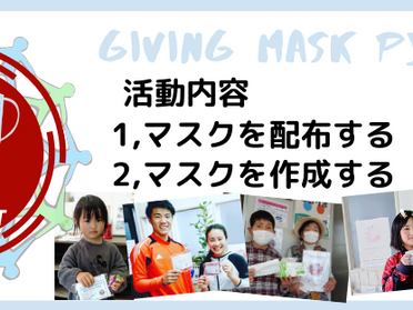 感謝:全国でマスクを配布する活動Giving Mask Projectにご協力ありがとうございました