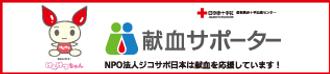 献血サポーター  ジコサポ