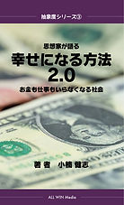 shiawaseninaruhouhou2.0