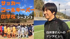 サッカーゴールキーパーの学校  白井淳