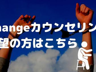 Changeカウンセリングをはじめました:プライベートメンタルジムThe Change