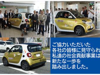 コラボsmart car完成:メルセデスベンツ・日本赤十字社・JリーグMy Fc・NPOジコサポ