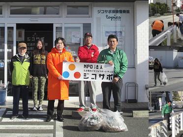 【第39回 ボランティア道路清掃活動】ザ・ゴールド浜松若林店をスタートで開催します。