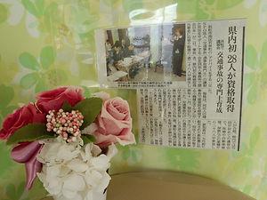 20140204専門士新聞掲載