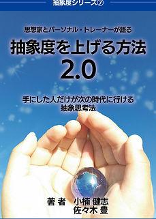chusyodo2.0_cover.jpg
