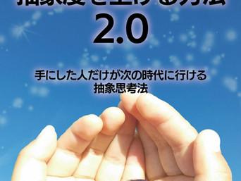 新刊『抽象度を上げる方法2.0』を発売しました。