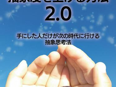小楠理事長の新刊『抽象度を上げる方法2.0』が発売されました。