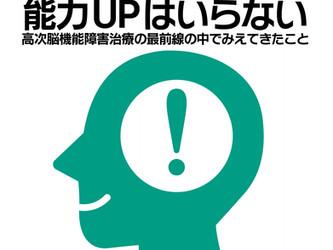 抽象度シリーズ①幸せになる方法 能力UPはいらない発売!
