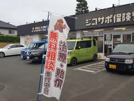 退避場所として駐車場を開放しています。浜松市南区若林町 交通事故無料相談受付中のジコサポ保険整骨院