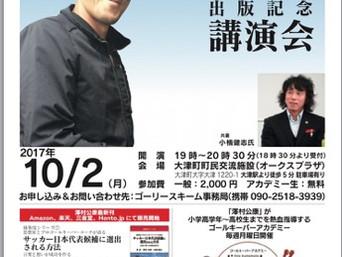 出版記念講演会を行います:澤村公康氏と「サッカー日本代表候補に選出される方法」