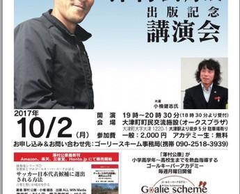 出版記念講演会のお知らせ:「サッカー日本代表候補に選出される方法」澤村公康・小楠健志