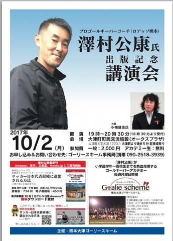 澤村公康出版記念講演会
