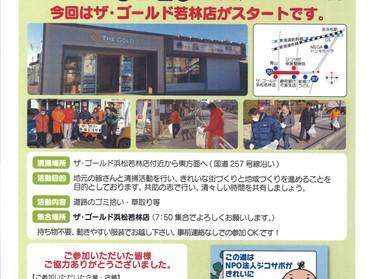 ジコサポの社会貢献活動「3月度道路清掃」